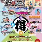20150927_第13回米沢卸売団地まつり_ポスター